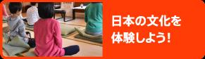 日本文化を体験しよう!