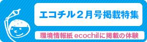 エコチル2月号掲載の体験!
